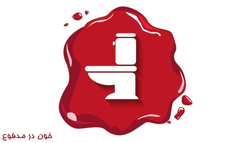علت وجود خون در مدفوع چیست؟روشهای درمان و انواع مدفوع خونی