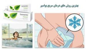 درمان سريع بواسير