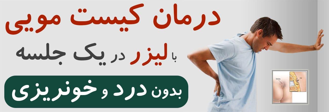 علائم و روشهای درمان کیست مویی یا سینوس پیلونیدال