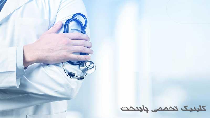 معرفی کلینیک تخصصی درمان بیماریهای نشیمنگاهی با لیزر