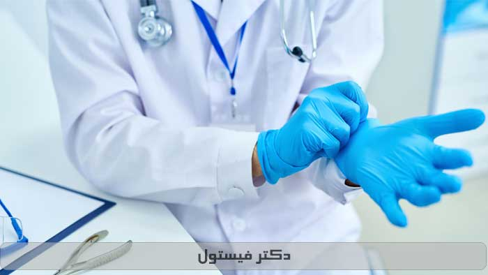 بهترین جراح و دکتر فیستول چه کسی است؟