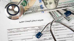 هزینه درمان کیست مویی