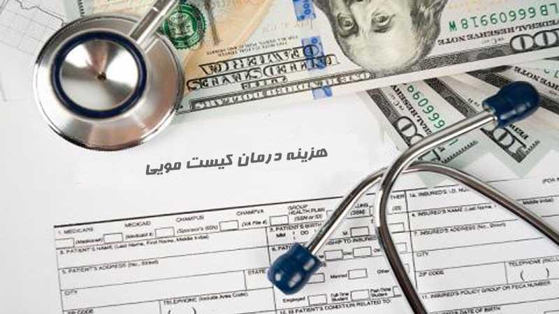 محاسبه هزینه عمل جراحی و لیزر کیست مویی؛ شرایط بیمه